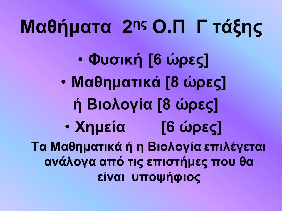 Μαθήματα 2ης Ο.Π Γ τάξης Φυσική [6 ώρες] Μαθηματικά [8 ώρες]